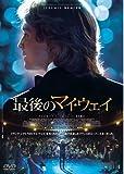 最後のマイ・ウェイ[DVD]