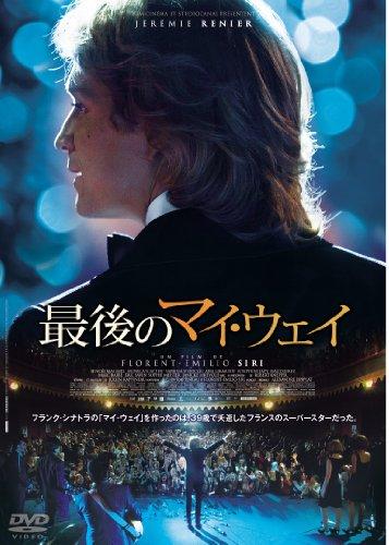 最後のマイ・ウェイ [DVD]の詳細を見る