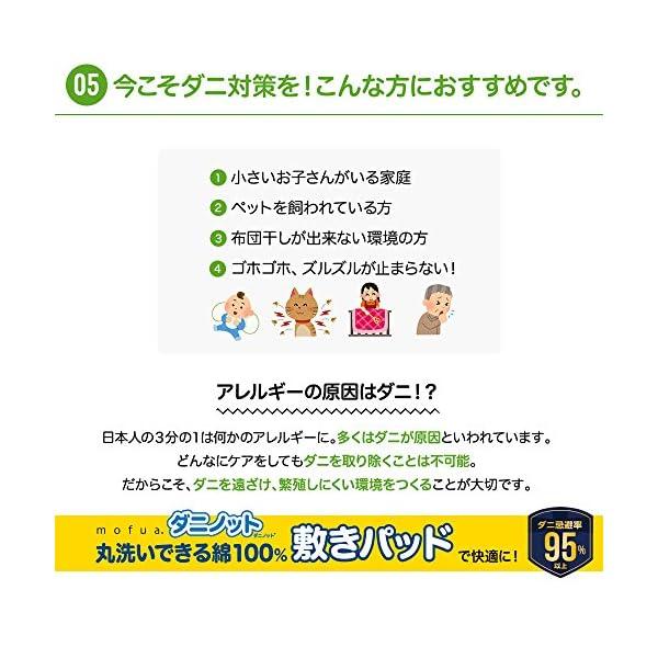mofua 敷きパッド ダニノット(R)使用 ...の紹介画像7