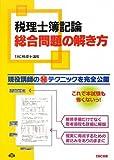 税理士簿記論 総合問題の解き方―現役講師のマル秘テクニックを完全公開