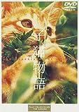 子猫物語 [DVD]