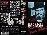 秘められた過去 [VHS]