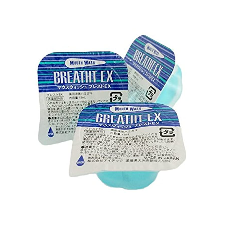 広告主明らかにする鑑定125個入 マウスウォッシュ ブレストEX ポーションタイプ 13ml オーラルケア 液体ハミガキ