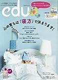 edu (エデュー) 2014年 08月号 [雑誌] 画像