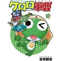 ケロロ軍曹(13) (角川コミックス・エース)