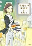 夜明けの図書館 : 6 (ジュールコミックス)