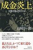 成金炎上 昭和恐慌は警告する [単行本] / 山岡 淳一郎 (著); 日経BP社 (刊)