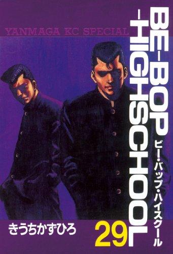 BE?BOP?HIGHSCHOOL(29) (ヤングマガジンコミックス)