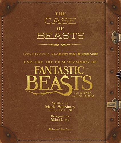 『ファンタスティック・ビーストと魔法使いの旅』魔法映画への旅の詳細を見る