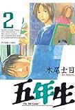 五年生(2) (アフタヌーンコミックス)