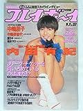 weekly プレイボーイ 1993年 09月 07日号 no.37 [雑誌]
