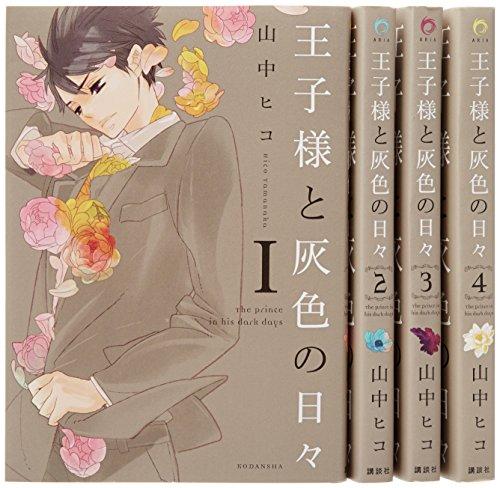 王子様と灰色の日々 コミック 全4巻完結セット (KCx ARIA)の詳細を見る
