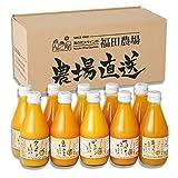 福田農場 まるごとしぼり 九州産 みかん 飲み比べ 父の日 詰め合わせ 180ml×10本セット 果汁100% みかんジュース