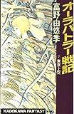 オーラバトラー戦記〈7〉東京上空 (カドカワノベルズ)