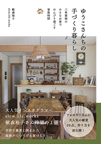 RoomClip商品情報 - ゆうこさんちの手づくり暮らし 三角屋根の小さなおうちでのんびり過ごす家族時間