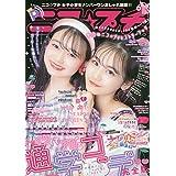 ニコ☆プチ 2020年 06 月号 [雑誌]