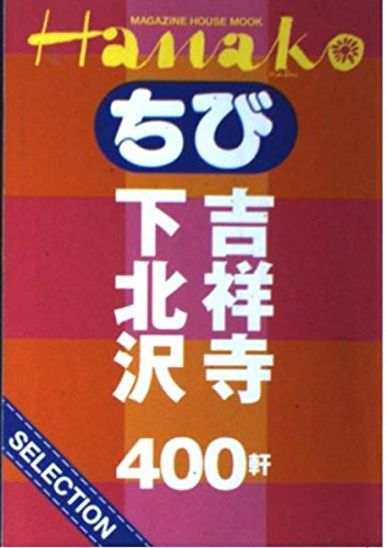 ちびHanako SELECTION吉祥寺・下北沢400軒 (Magazine House mook)