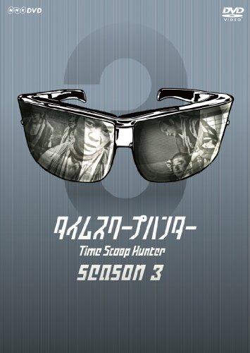 タイムスクープハンター season3 [DVD]