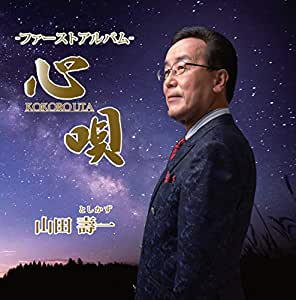 心唄~山田壽一ファーストアルバム~