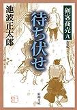 剣客商売九 待ち伏せ(新潮文庫)