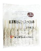 紅茶鴨 なんこつ入つくね串 10本 業務用 冷凍品