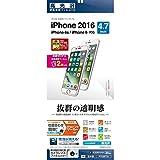 ラスタバナナ iPhone 7 高光沢フィルム 2枚入り  P753IP7A