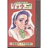 天使派リョウ 2 (ビッグコミックス)