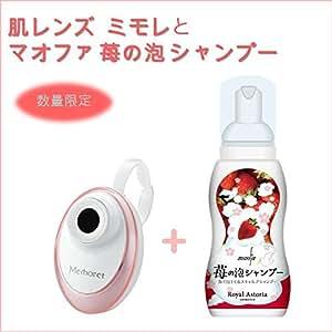肌レンズ ミモレとマオファ 苺の泡 シャンプー