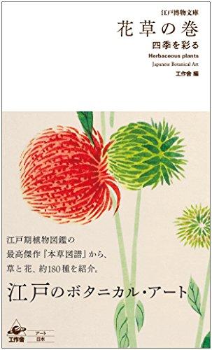 江戸博物文庫 花草の巻 ―――四季を彩る