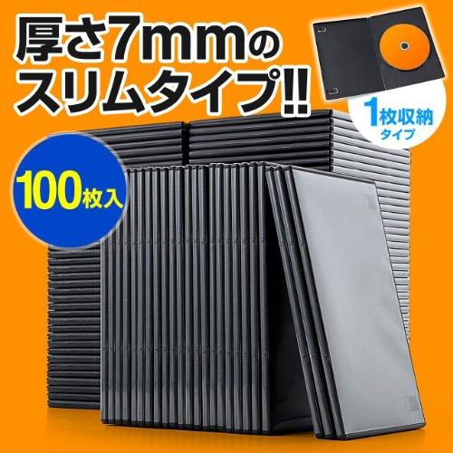 『サンワダイレクト DVDケース スリム トールケース 100枚 7mm厚 1枚収納 ブラック 200-FCD039BK-100』の2枚目の画像