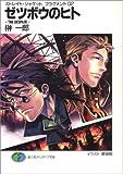 ゼツボウのヒト THE DESPAIR—ストレイト・ジャケット フラグメント〈02〉 (富士見ファンタジア文庫)