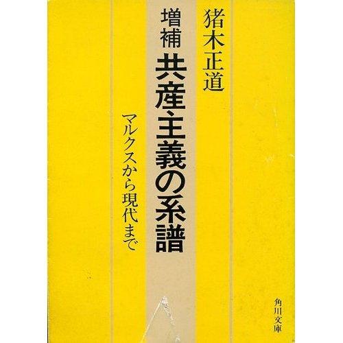 猪木正道 氏(いのきまさみち)