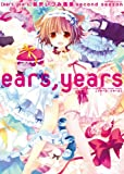 ears,years 桜沢いづみ画集 second season (MOEOHセレクション) / 桜沢いづみ のシリーズ情報を見る