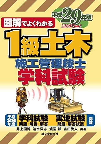 1級土木施工管理技士 学科試験 平成29年版