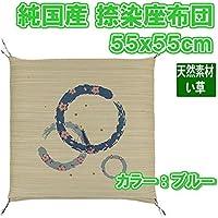 純 国産 い草座布団 2枚組 55x55cm (春風ブルー)