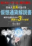 日本人全員におくる仮想通貨解説書