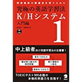 究極の英語学習法K/H System (入門編)