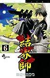 結界師(6) (少年サンデーコミックス)