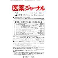 医薬ジャーナル 2008年 02月号 [雑誌]