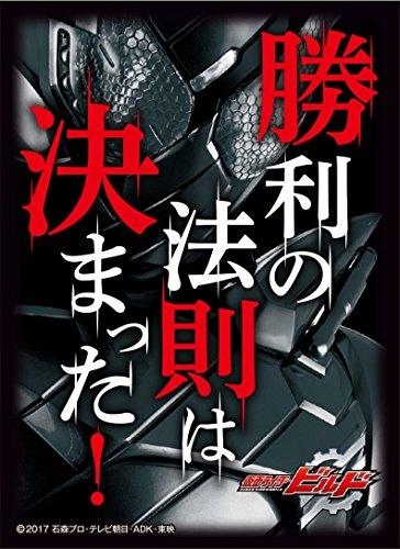 キャラクタースリーブ 仮面ライダービルド 勝利の法則は決まった! (EN-617)