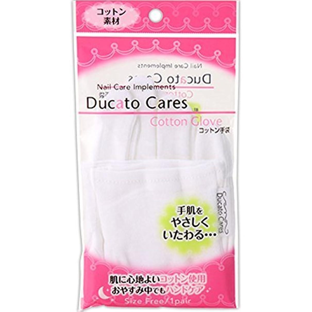 有用とらえどころのないピンクデュカート コットン手袋