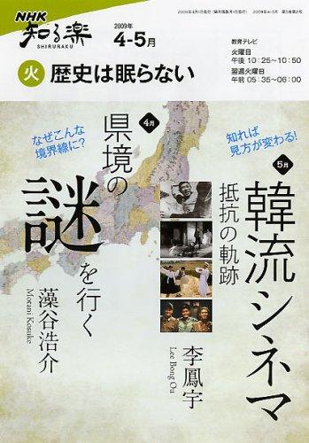 歴史は眠らない 2009年4ー5月 (NHK知る楽/火)の詳細を見る