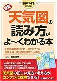 図解入門最新天気図の読み方がよ~くわかる本 (How‐nual Visual Guide Book)
