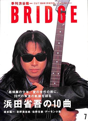 bridge (ブリッジ) 1994年 07月号 vol.3 浜田省吾の10曲 「路地裏の少年」「愛の世代の前に」20代の疾走の軌跡を語る