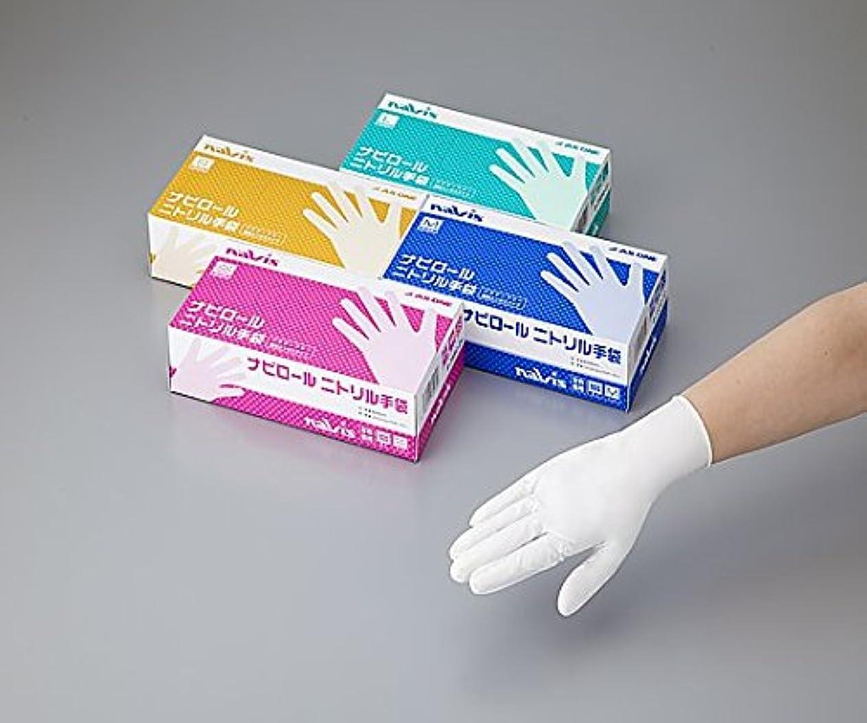 ナビス(アズワン)8-2584-03ナビロールニトリル手袋ホワイトS