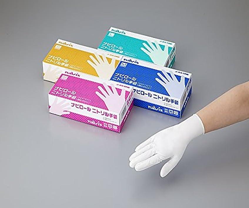 列挙する病者レギュラーナビス(アズワン)8-2584-01ナビロールニトリル手袋ホワイトL