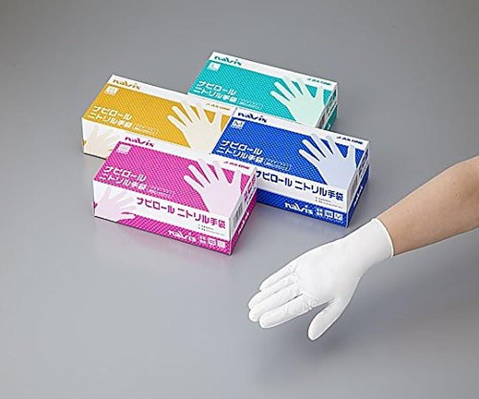 報酬のリーフレット懐ナビス(アズワン)8-2584-01ナビロールニトリル手袋ホワイトL