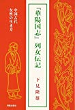 『華陽国志』―中国古代女性の生き方