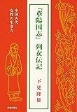 『華陽国志』列女伝記: 中国古代女性の生き方