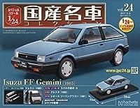 スペシャルスケール1/24国産名車コレクション(24) 2017年 8/8 号 [雑誌]